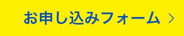 体験入学・見学 お申し込みフォーム