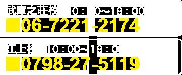 お電話でのお問い合わせ 0120-887-837 受付時間 10:00〜21:00 ※現会員様からのお問い合わせは5/7より受付いたします。